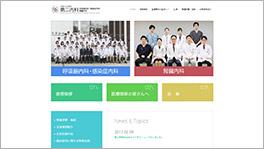 長崎大学病院 第二内科
