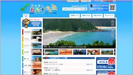 五島観光ポータルサイト 五島なび