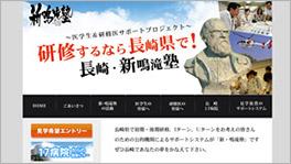 新・鳴滝塾~長崎県医師臨床研修協議会~
